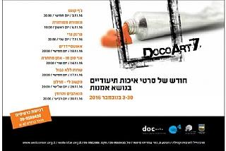 חודש קולנוע - DocoArt7